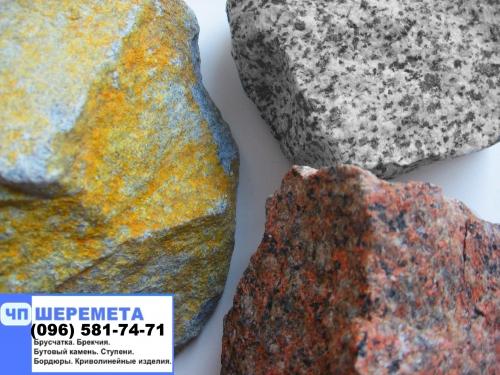 Камень бутвовый от 80 грн. Красный, черный, белый, желтый (с золотистым оттенком)
