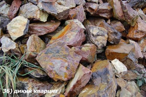 Камень для ландшафта #7 ( название на картинке)