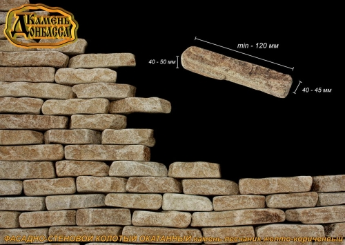 Камень песчаник фасадно-стеновой колотый окатанный, желто-коричневый, толщ. 40-50 мм.