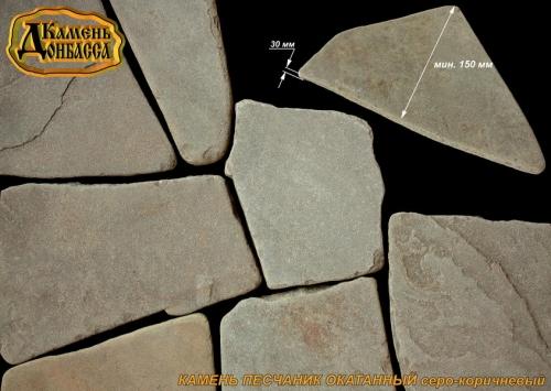 Камень песчаник окатанный, серо-коричневый, толщ. 30 мм
