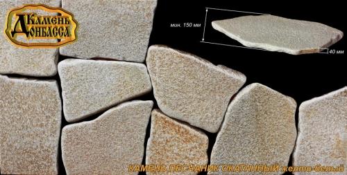 Камень песчаник окатанный, желто-белый, толщ. 40 мм