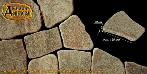Камень песчаник окатанный, желто-коричневый, толщ. 30 мм