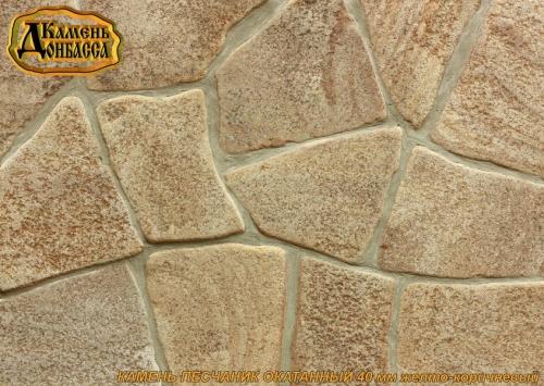 Камень песчаник окатанный, желто-коричневый, толщ. 40 мм