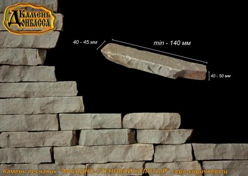 """Камень песчаник """"Фасадно-стенов ой колотый"""", серо-коричневый, толщ. 40-50 мм."""