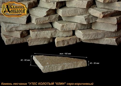 "Камень песчаник ""Утёс колотый клин"", серо-коричневый, толщ. 40-50 мм."