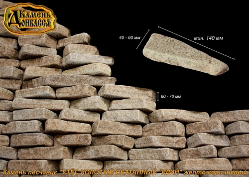 "Камень песчаник ""Утёс колотый окатанный ""Клин"", желто-коричневый, толщ. 60-70 мм."