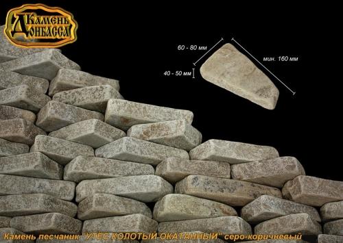 """Камень песчаник """"Утёс колотый окатанный"""", серо-коричневый, толщ. 40-50 мм."""