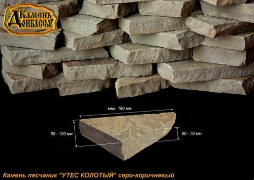 """Камень песчаник """"Утёс колотый"""", серо-коричневый, толщ. 60-70 мм."""