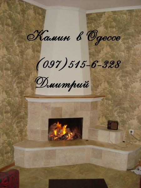 Камины кладка из кирпича в Одессе . Выезд на замер в пределах города бесплатно . Не высокие цены . Большой опыт работы .