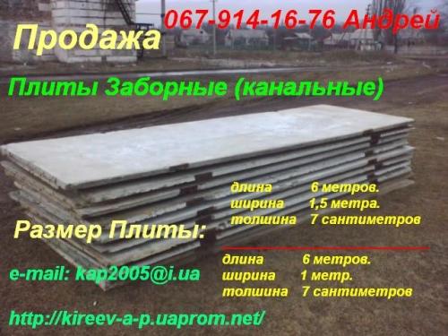 Канальная плита б/у применяется как для устройства пешеходных дорожек, так и для сооружения заборов. 6х1м. толщина 7см.