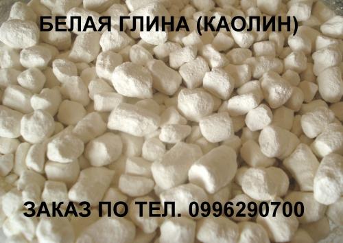 Каолиновая глина белая