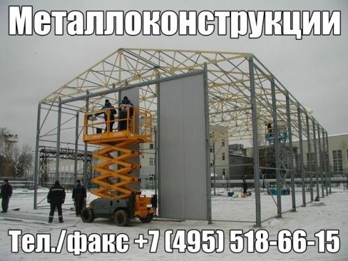 Каркасно-тентовые конструкции тентовые ангары, тентовые конструкции, тел. 7 (499) 393-33-17