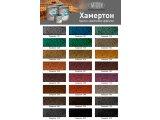 Фото  2 Молотковая краска Хамертон. 0.75 л. 24 цвета. 3 в 2 - грунт, преобразователя ржавчины и декоративная эмаль. 2402756