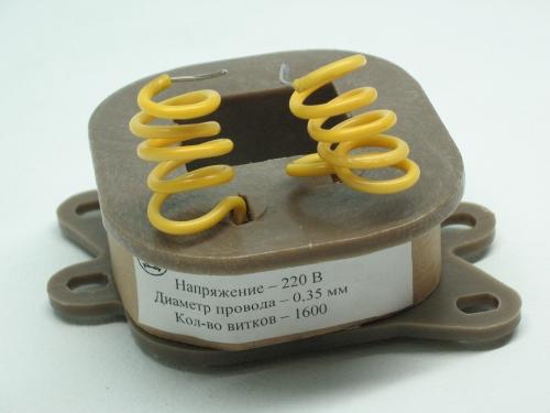 Катушка контактора КТ-6 для контакторов типа КТ6013, КТ6023, КТ6027, КТ7020 220В/380В