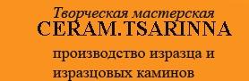 Керам. Царинна, ТМ