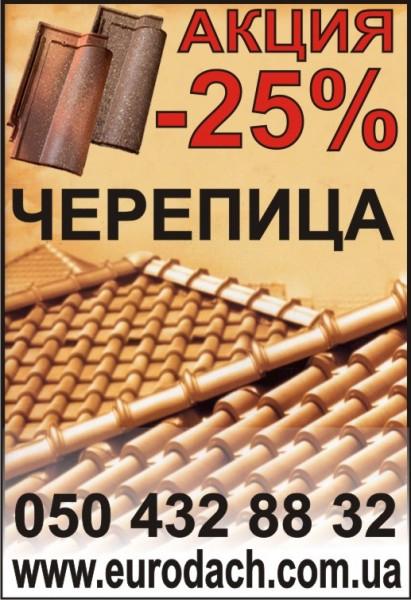 Керамическая черепица Tondach Австрия (050)4328832 www. eurodach. com. ua www. tondach. com. ua