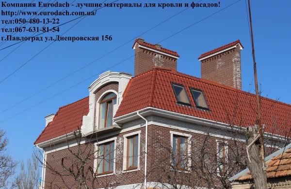 Керамическая черепица Tondach Днепропетровск