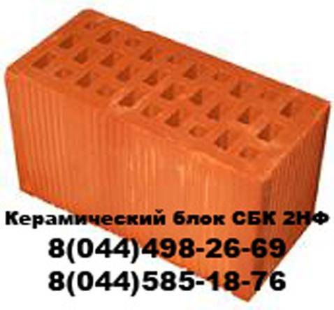 Керамический блок СБК 2НФ с. Озёра