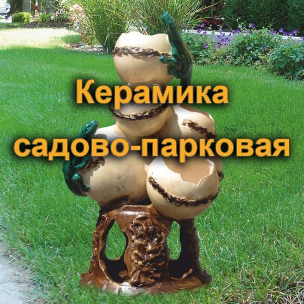 Керамика садово-парковая: для художественного оформления участков.