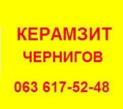Керамзит Чернигов. Доставка по городу и области