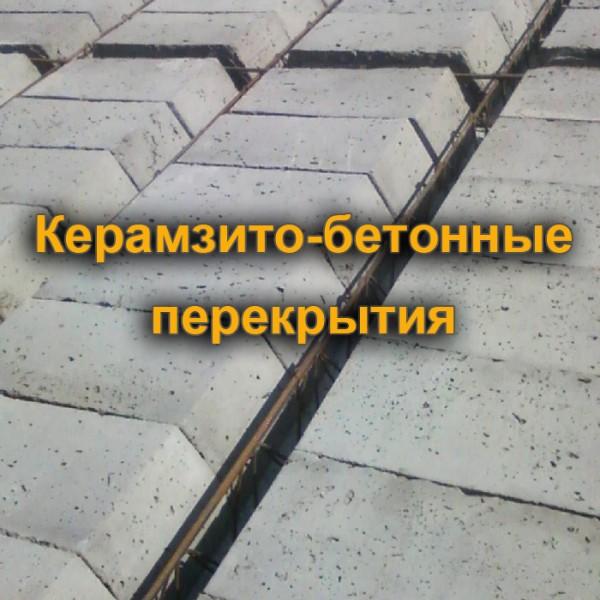 Керамзито-бетонные: быстромонтируемые перекрытия TERIVA от Brego (консультации, расчет)