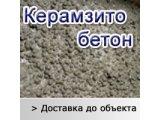 Фото  1 Керамзитобетон М-150 1906370