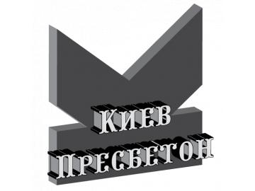 Киев Пресбетон