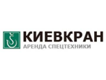 Киевкран