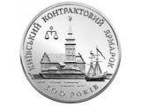 Фото  1 Киевский контрактовый ярмарок монета 20 грн 1997 Серебро 1973097