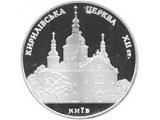 Фото  1 Кирилловская церковь монета 5 грн 2006 1973099