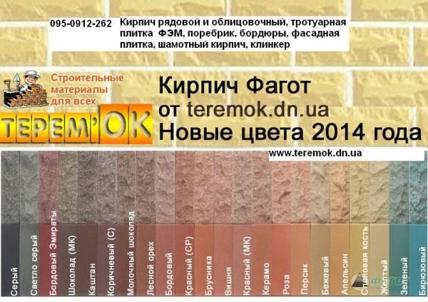 Кирпич Фагот новые цвета 2014года на teremok. dn. ua