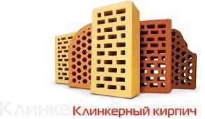 Кирпич клинкерный Евротон с доставкой по Киеву и области. http://snabjenie. kiev. ua