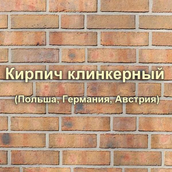 Кирпич клинкерный (Польша, Германия, Австрия):