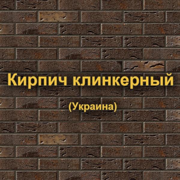 Кирпич клинкерный (Украина)