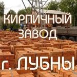 Кирпич М100 от производителя. Норма отгрузки 6000-6900 шт. Представительство в г. Киев