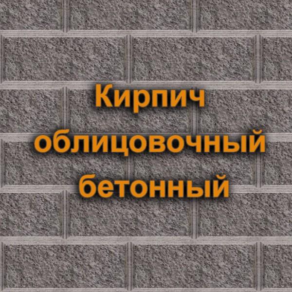 Кирпич облицовочный бетонный