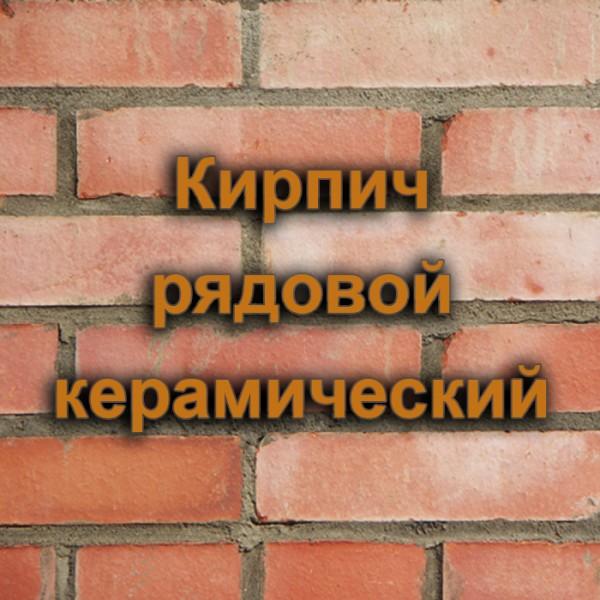 Кирпич рядовой керамический