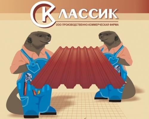 КлассиК ООО ПКФ