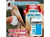 Фото 1 Клей для плитки Ceresit СМ-11 25кг 336368