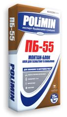 Клей для газобетона и пеноблоков ПБ-55 Полимин (25кг)