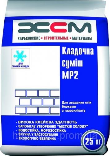 Клей для газобетона МР2 зимний