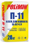Клей для каминов и печей ПОЛИМИН П-11 (20кг)