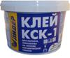 КЛЕЙ ОБЩЕСТРОИТЕЛЬНЫЙ КСК-1 (Для приклеивания паркета, линолеума, керамической плитки в сухих помещениях)