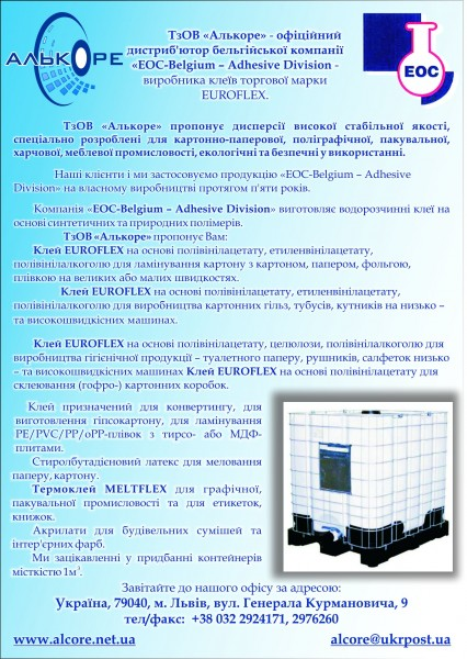 Клей ПВА т. м. Euroflex для меблів, вікон, дверей D2, D3, honeycomb lamination