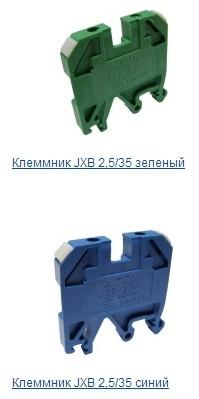 Клеммники наборные винтовые на DIN-рейку JXB 2,5/35 зеленый/ JXB 2,5/35 красный/ JXB 2,5/35 серый/ JXB 2,5/35 синий