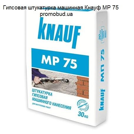 кнауф мп 75 фото