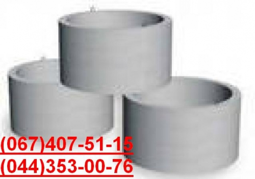 Кольца колодцев железобетонные КЦ 1.5-9 (тип-ЕВРО) (044)353-00-76 (067)407-51-15