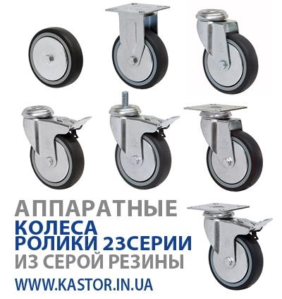 Колеса для тележек: колеса и ролики аппаратные 23 серии
