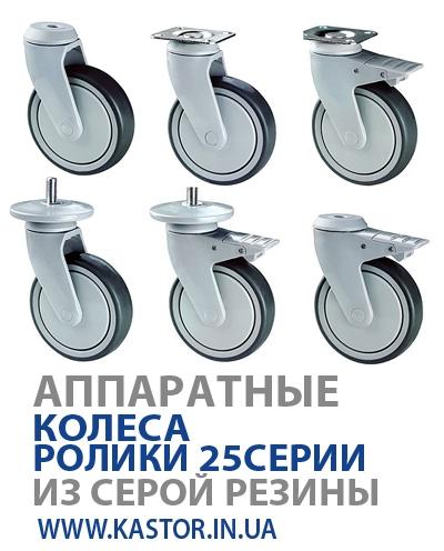 Колеса для тележек: колеса и ролики аппаратные из серой резины серии 25
