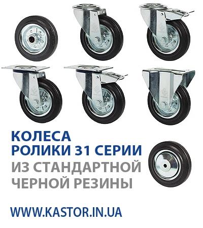 Колеса для тележек: колеса и ролики из черной резины серии 31